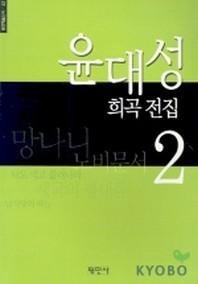 윤대성 희곡전집 2