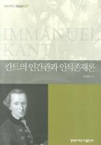 칸트의 인간관과 인식존재론