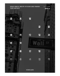 글로벌 금융 패러다임과 한국 금융산업:이론과 정책