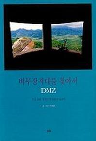 비무장지대를 찾아서 DMZ