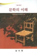문학의 이해(제3판)