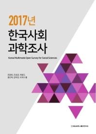 2017년 한국사회과학조사