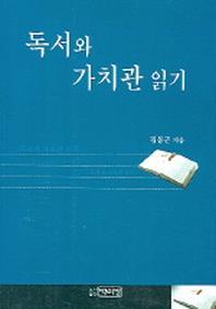 독서와 가치관 읽기