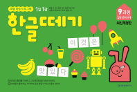 1일 1장 한글떼기 9과정 입학 준비 단계