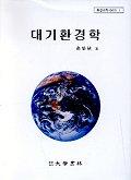 대기환경학