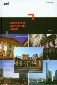 국제자본이동 및 외환시장에 대한 금융규제