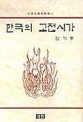 한국의 고전시가
