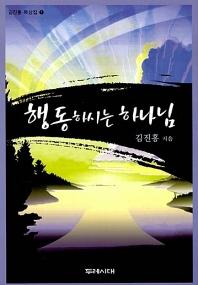 행동하시는 하나님(김진홍묵상집 1)
