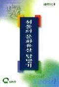 서울의 문화유산 탐방기