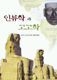 인류학과 고고학