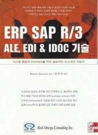 ERP SAP R/3 ALE EDI&IDOC 기술