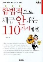 합법적으로 세금 안 내는 110가지 방법: 개인편(2007)