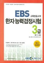 한자능력검정시험 3급(3급2포함)(EBS 교육방송교재)