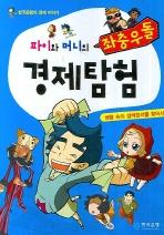 한국은행의 경제 이야기 파이와 머니의 좌충우돌 경제탐험