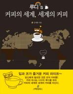 루디 S 커피의 세계 세계의 커피