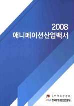 애니메이션산업백서(2008)