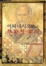 아타나시오스의 부활절 편지