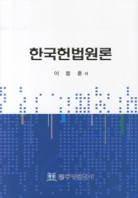 한국헌법원론