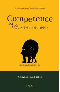 역량 자녀 성공의 핵심 경쟁력