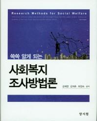 쏙쏙 알게 되는 사회복지 조사방법론