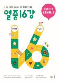 열중 16강 독해+문법 Level. 2