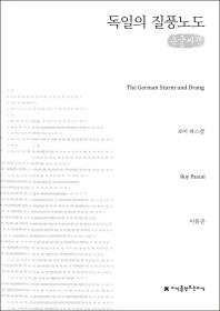 독일의 질풍노도(큰글씨책)