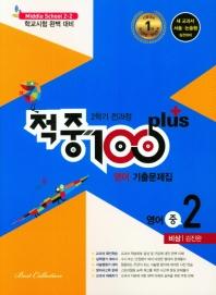 적중100 plus 중학 영어 중2-2 기출문제집(비상 김진완)(2020)