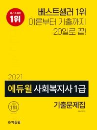 에듀윌 사회복지사 1급 기출문제집(2021)