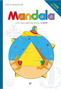 만다라(Mandala). 12: 세계의 유명 건축물