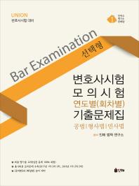 UNION 변호사시험 모의시험 연도별(회차별) 기출문제집