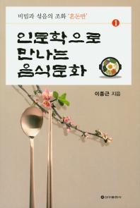인문학으로 만나는 음식문화. 1