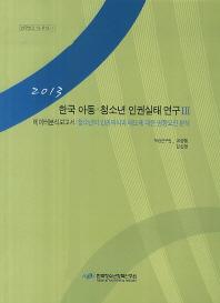 한국 아동 청소년 인권실태 연구. 3: 데이터분석보고서(2013)