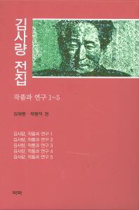김사량 전집 세트
