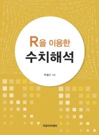 R을 이용한 수치해석