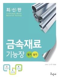 금속재료 기능장 필기+실기(2020)