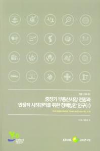 중장기 부동산시장 전망과 안정적 시장관리를 위한 정책방안 연구. 1