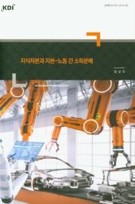 지식자본과 자본-노동 간 소득분배