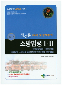 금화도감 정경문 소방법령(1 2)요약 및 문제풀이(2017)