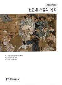 전근대 서울의 복식