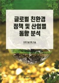 글로벌 친환경 정책 및 산업별 동향 분석