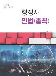 행정사 민법(총칙)(2018)