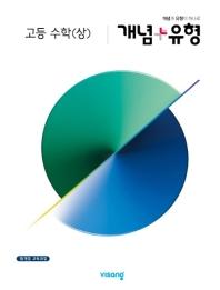 개념+유형 고등 수학(상)(2021)