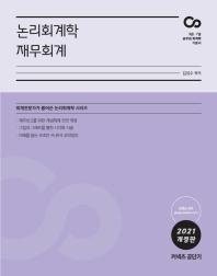 커넥츠 공단기 논리회계학 재무회계(2021)