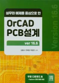 실무와 예제를 중심으로 한 OrCAD PCB설계