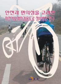 안전과 편의성을 고려한 자전거보행자겸용도로 정비방안 연구