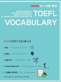 Usher iBT TOEFL Vocabulary 13일 완성(어셔 iBT 토플 보카블러리)