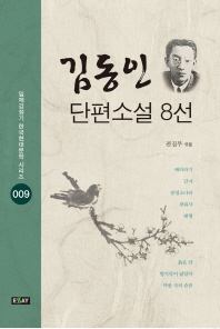 김동인 단편소설 8선