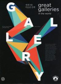 세계 3대 미술관 산책(인터넷전용상품)