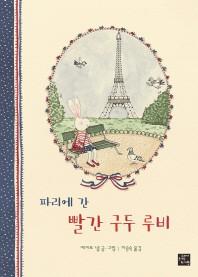 파리에 간 빨간 구두 루비