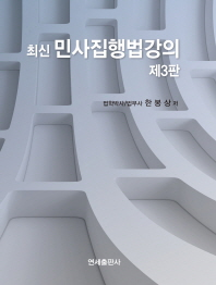 최신 민사집행법강의